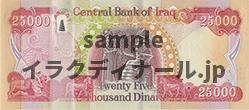 イラクディナール紙幣ウラ