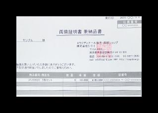 両替証明書の無料発行