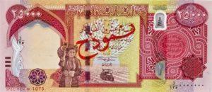 プレミアムIQD紙幣